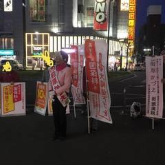 2019年県議選おかえりなさい宣伝上福岡東口.jpg